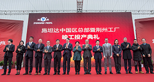 We Inaugurated Our New Plant In China